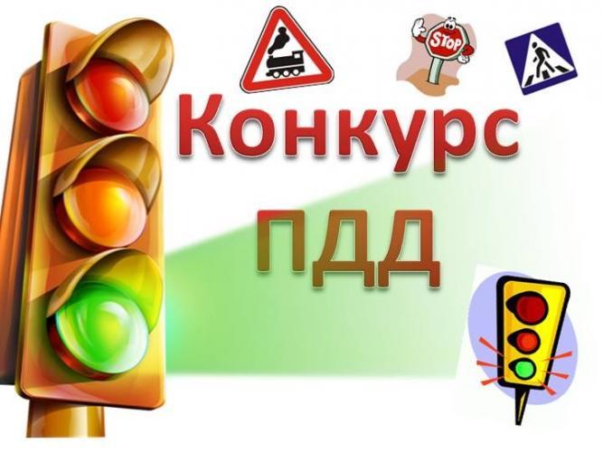 Чтобы брянские дети повторили ПДД, автоинспекторы организовали кулинарный конкурс по безопасности дорожного движения «ПДД со вкусом»