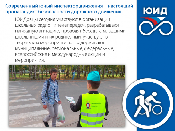 Современный юный инспектор движения – настоящий пропагандист безопасности дорожного движения
