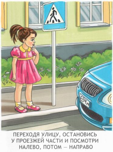 Переходя улицу, остановись у проезжей части и посмотри налево, потом - направо
