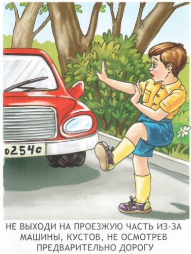 Не выходи на проезжую часть из-за машины, кустов, не осмотрев предварительно дорогу