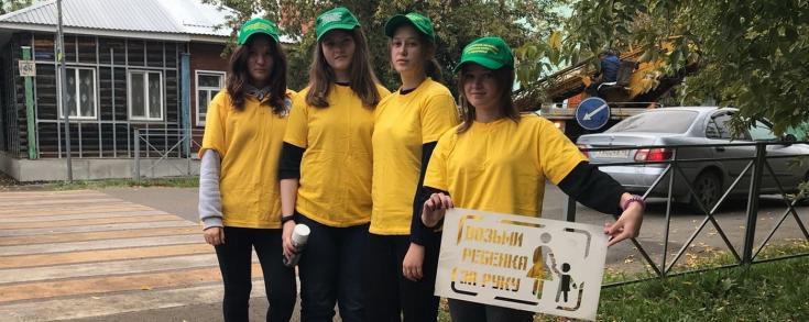 Шадринские студенты-волонтеры напомнили взрослым о безопасности юных пешеходов при переходе дороги