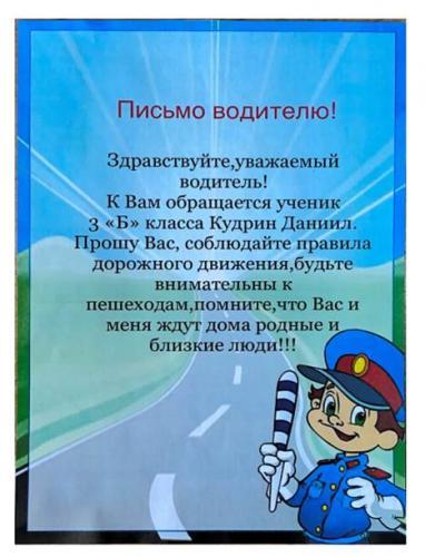 «Уважаемый водитель!» В рамках профилактической акции ГИБДД школьники написали обращения к водителям