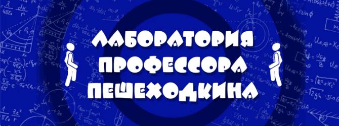 Лаборатория профессора Пешеходкина на татарском языке
