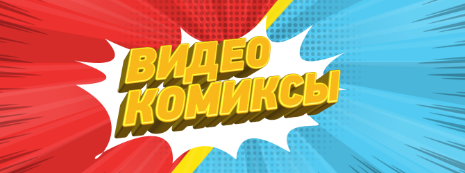Видеокомиксы