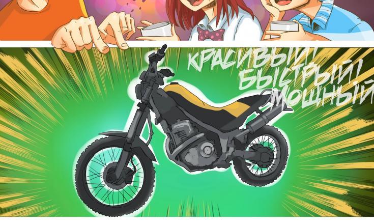 Вождение мотоцикла и скутера