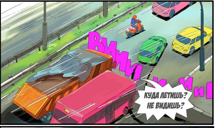 Дорожный этикет