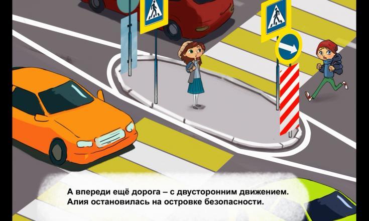 Твой безопасный путь в школу